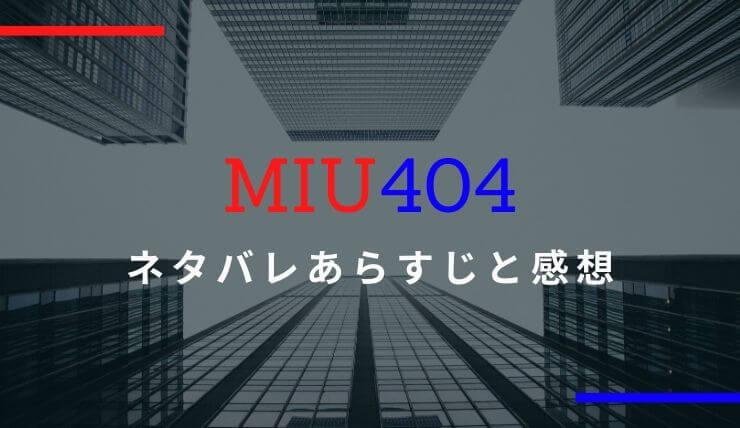 MIU404 1話ネタバレあらすじと感想!~ ~
