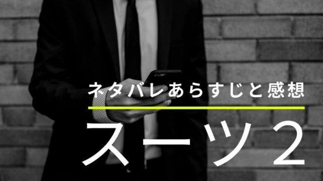 スーツ2■ネタバレあらすじと感想!~ ~【2020年版】