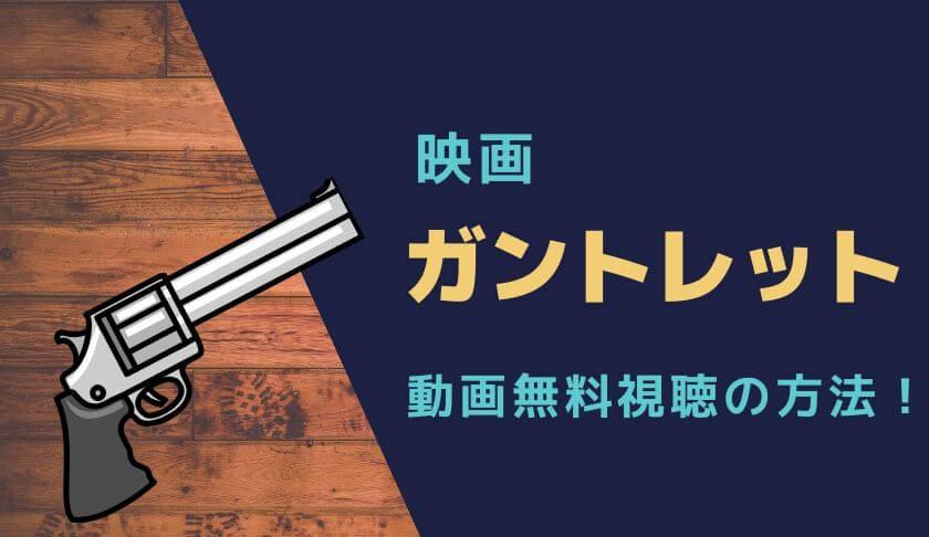 映画 ガントレット 動画を無料で視聴する方法・配信サイト【公式動画無料で見放題】