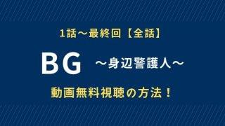 BG~身辺警護人~1話~最終回【全話】動画無料視聴の方法!【シーズン1(2018)TSUTAYA DISCASでDVD】