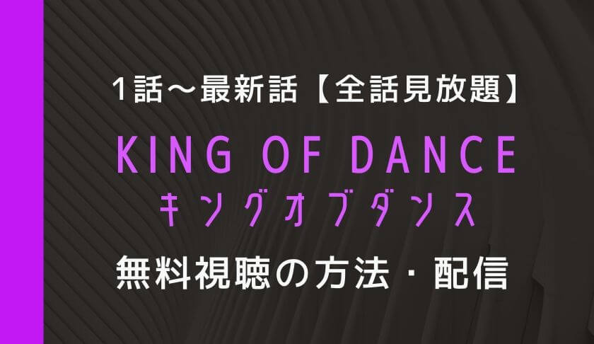 KING OF DANCE(キングオブダンス) 1話~最新話【全話見放題】 見逃し動画を無料で視聴する方法・配信サイト【Hulu公式動画】