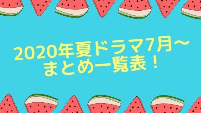 2020年夏ドラマ7月一覧表!初回放送日時など分かりやすくまとめ&解説!