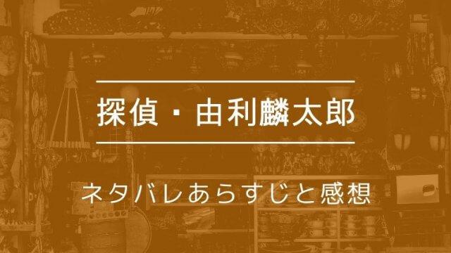 探偵・由利麟太郎のネタバレあらすじと感想