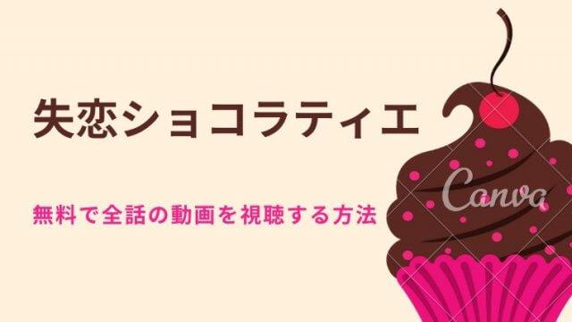 失恋ショコラティエは配信してない? 1話~最終回【全話見放題】動画無料視聴の方法!