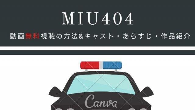 MIU404(ミウ404)■見逃し動画・配信を無料視聴の方法~キャスト・原作・主題歌・あらすじみどころまとめ~