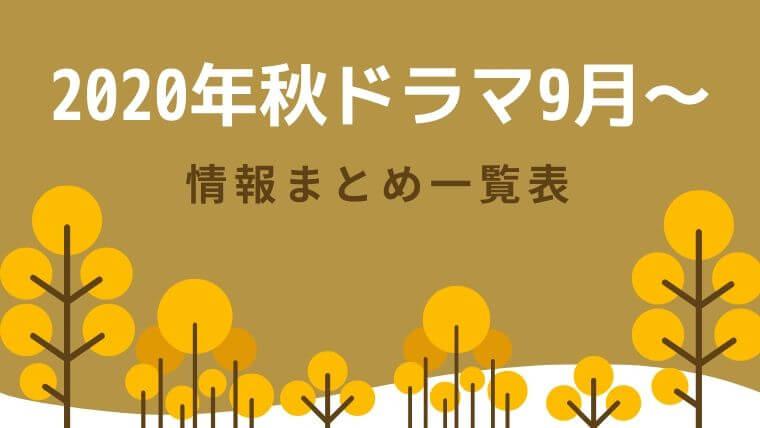 2020年秋ドラマ一覧表 9月10月~放送日時・分かりやすくまとめ&解説!
