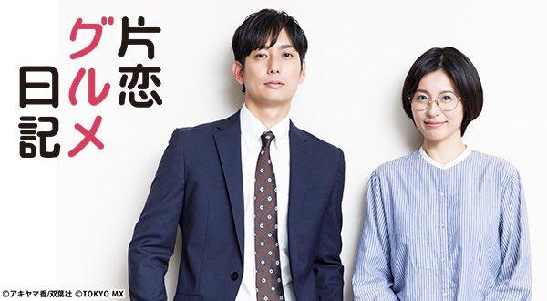 片恋グルメ日記(TOKYO MX)10月12日 月曜・21時
