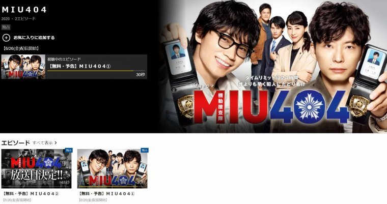 ParaviでMIU404の動画を無料視聴する