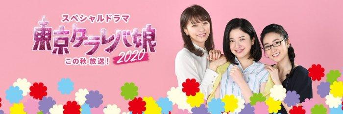 東京タラレバ娘2020