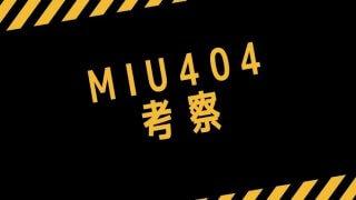 MIU404 考察