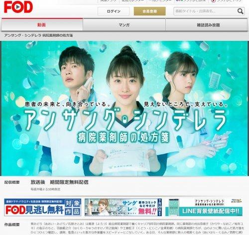 アンサングシンデレラの動画1話~最終回をFODで無料視聴