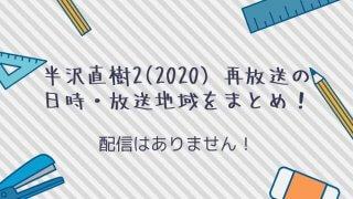 半沢直樹2(2020) 再放送の日時・放送地域をまとめ!配信はありません【都道府県別】