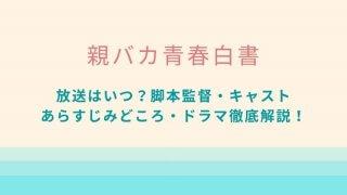 親バカ青春白書■放送はいつ?脚本監督・キャスト・あらすじみどころ・ドラマ徹底解説!
