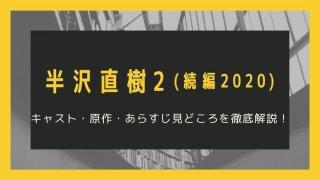 半沢直樹2 のキャスト・原作・脚本・みどころ徹底まとめ【続編2020年版】