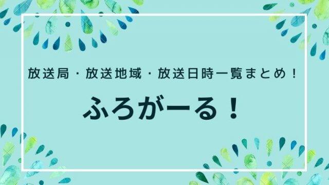 ふろがーる!放送局・放送地域・放送日時一覧まとめ!地域外見れる配信!