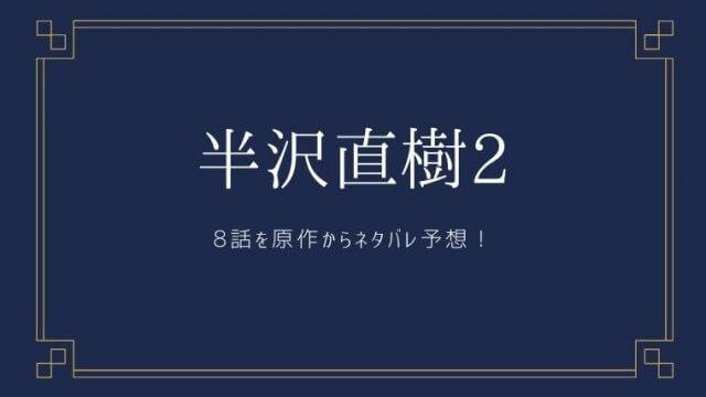 箕部と東京中央銀行の闇